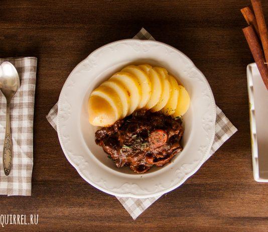 Говядина по-бургундски по настоящему французскому рецепту