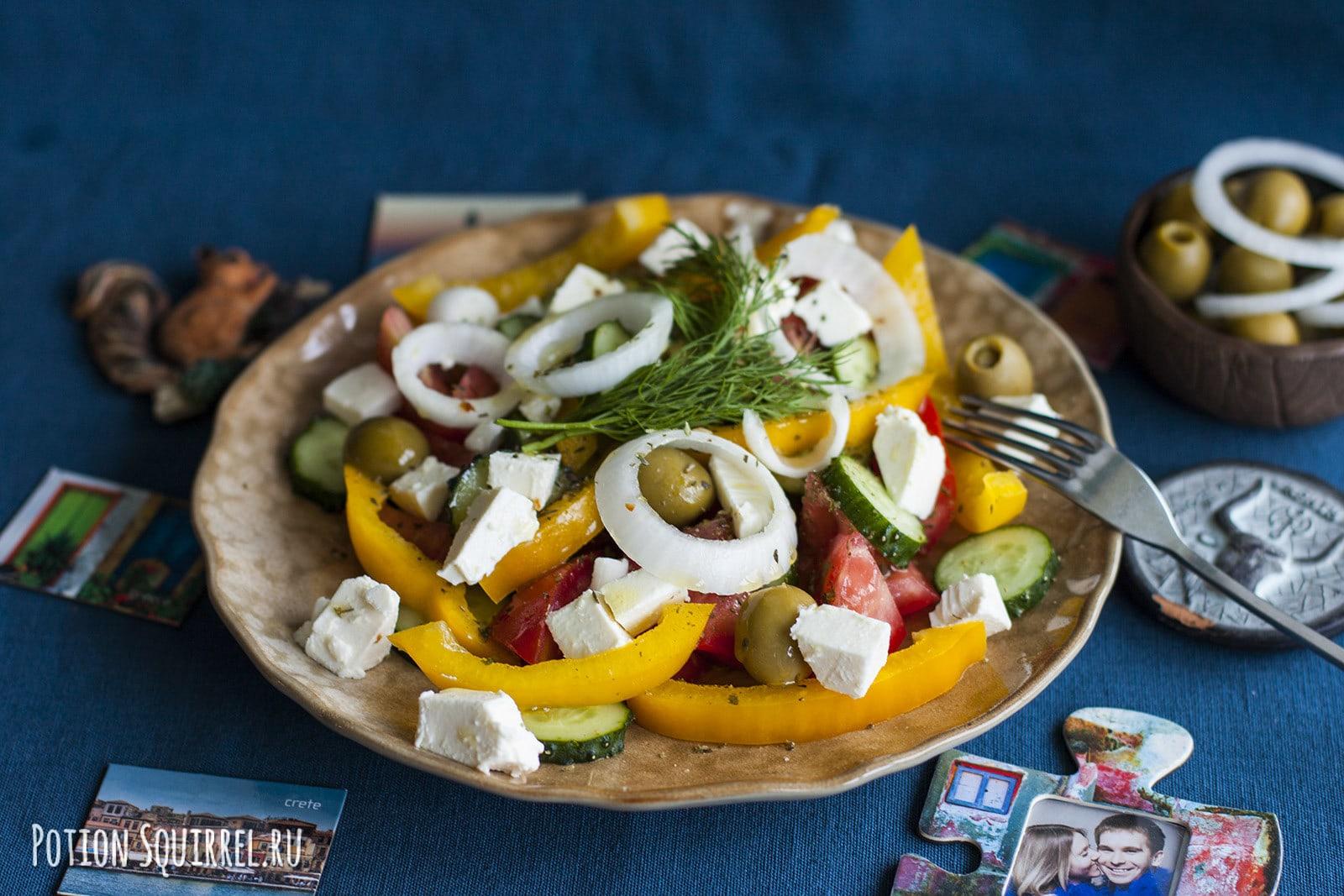 Простой и вкусный греческий салат по рецепту от potionsquirrel.ru