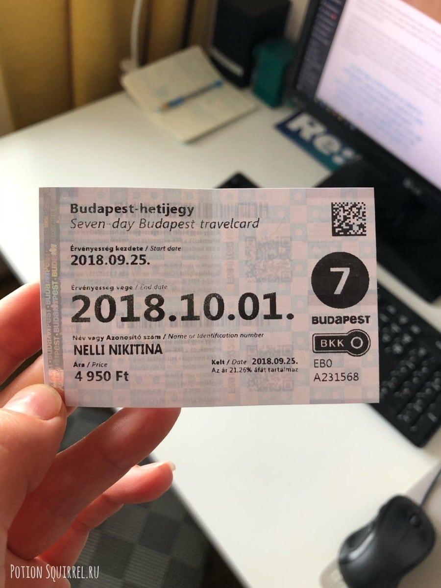 Недельный проездной Будапешт