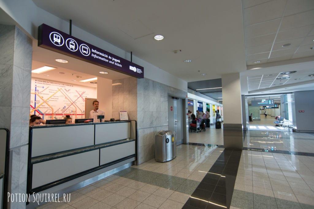 Стойка продаж проездных и билетов в аэропорту Будапешта